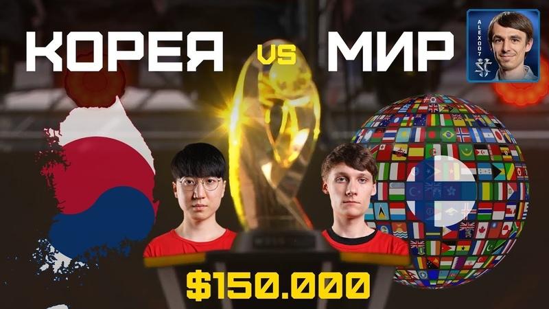 Мировой финал WESG INnoVation vs Serral в StarCraft II - $150.000 на кону!
