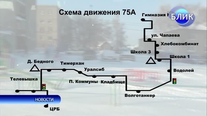 Маршрут 75А