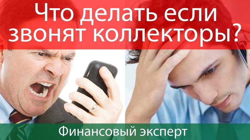 Что делать если звонят из банка или достают коллекторы Финансовый эксперт Совет №3
