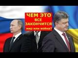 Путин против Порошенко! Россия главный враг Украины Будет ли война в 2019 году