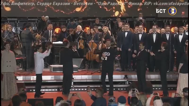 Сердце Евразии-Симфоническая Ночь Бетховен Ода Радости Финал Хоровая Капелла Т САЙФУЛЛИНА