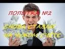 Ставка ТОТО на 19.10.2018Рубрика Тотализатор за 1$