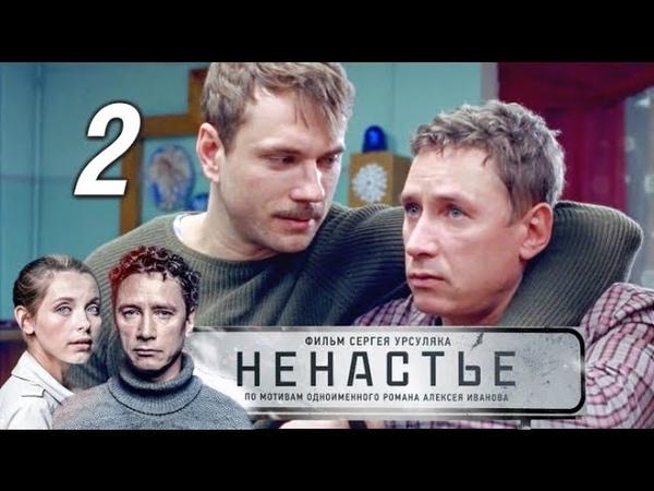 Ненастье 2 серия 2018 Драма @ Русские сериалы