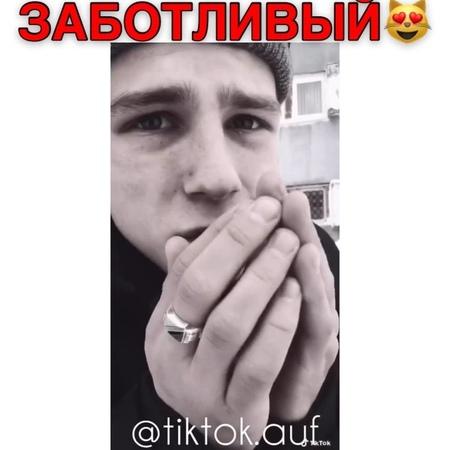 """🔝💜🔥ПОДПИШИСЬ🔥💜🔝 on Instagram: """"ЗАБОТЛИВЫЙ😍❤️💞 💦@slivki.inst ПОШЛЫЕ ВИДЕО💦 💜@andreevwa ПИАРИТ НОВЫХ ПОДПИСЧИКОВ💜 ✅@tiktok.auf НАШ РЕЗЕРВ✅ Хочешь к н..."""