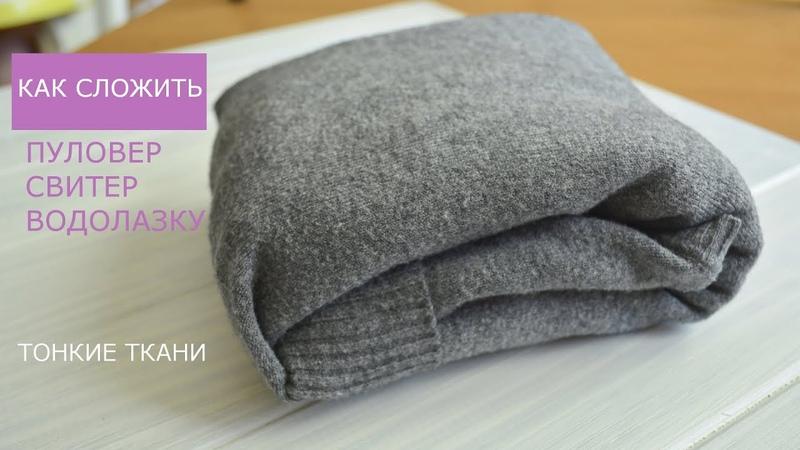 Как сложить водолазку пуловер свитер