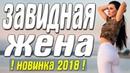Премьера 2018 хотела мужа!    ЗАВИДНАЯ ЖЕНА    Русские мелодрамы 2018 новинки HD