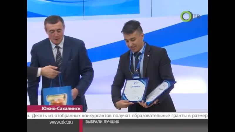 ОТВ Сахалин о финале Конкурса Команда Сахалинской области