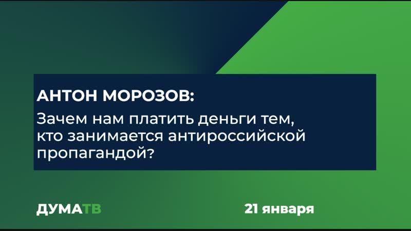 Антон Морозов: Зачем нам платить деньги тем, кто занимается антироссийской пропагандой?