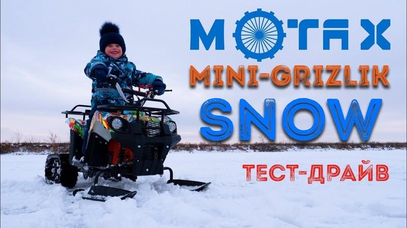 Детский снегоход Mini-Grizlik Snow - Тест-драйв