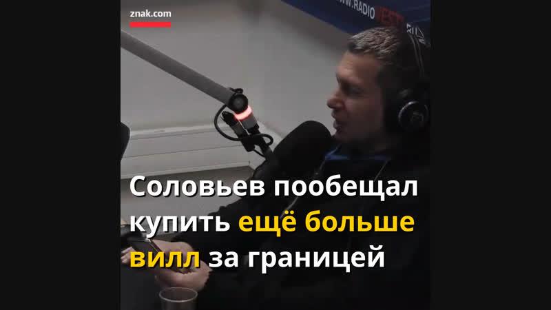 Соловьев: «Я куплю еще больше вилл за границей!»