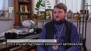 Хто з УПЦ МП підтримує Українську автокефалію / інтерв'ю з митрополитом УПЦ МП Драбинко