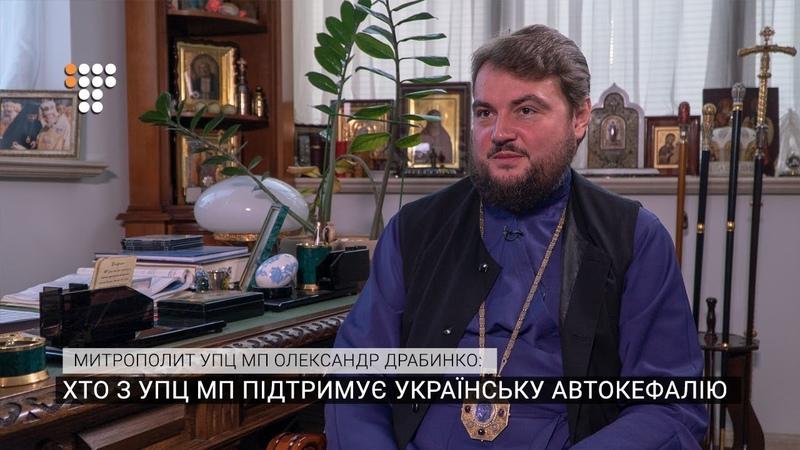 Хто з УПЦ МП підтримує Українську автокефалію інтерв'ю з митрополитом УПЦ МП Драбинко