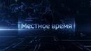 Выпуск программы Вести-Ульяновск - 20.08.19 - 17.00