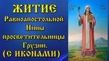 27 января Житие святой равноапостольной Нины просветительницы Грузии аудиокнига с текстом и иконами