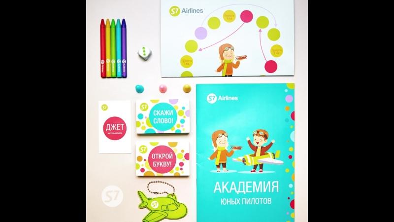 Новые детские наборы S7 Airlines