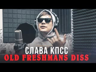 СЛАВА КПСС - OLD FRESHMANS DISS Music Culture Rap