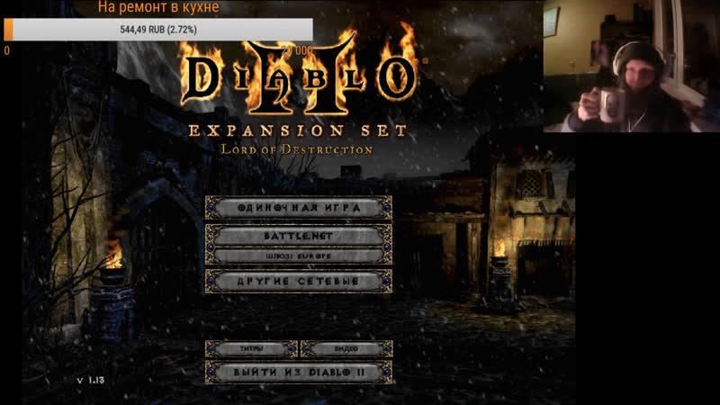 Diablo 2 Lord of Destruction \ Играем в кооператив