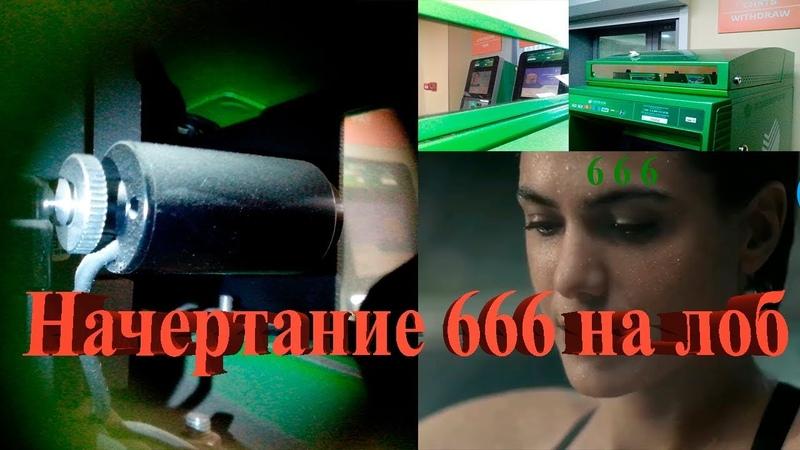Биометрия через банкомат. Документы сдала, карту оставила, за лицемериe получила 666 на лоб.