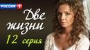 Две жизни 12 серия Русские мелодрамы 2017 анонс Наше кино