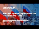 Владимир Милов - приглашение на митинг против Томинского ГОКа 21 апреля