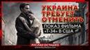 Украина требует отменить прокат российского фильма Т-34 в США Руслан Осташко