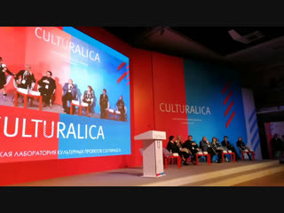 Culturalica, Пленарное заседание