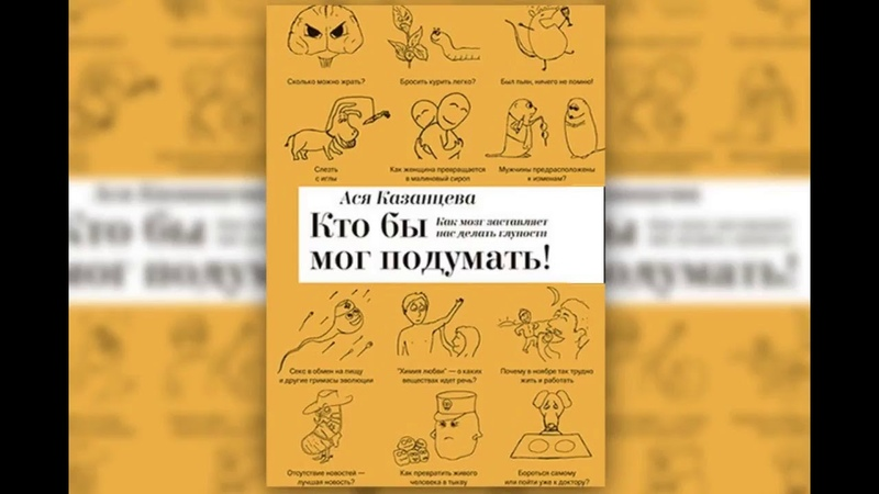 «Как мозг заставляет нас делать глупости»АудиоКнига Ася Казанцева