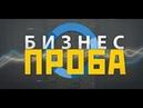 Бизнес Проба Федоровский район