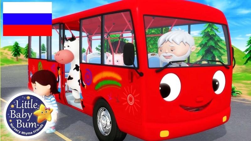 детские песенки   Колёса у автобуса - часть 14   мультфильмы для детей   Литл Бэйби Бам