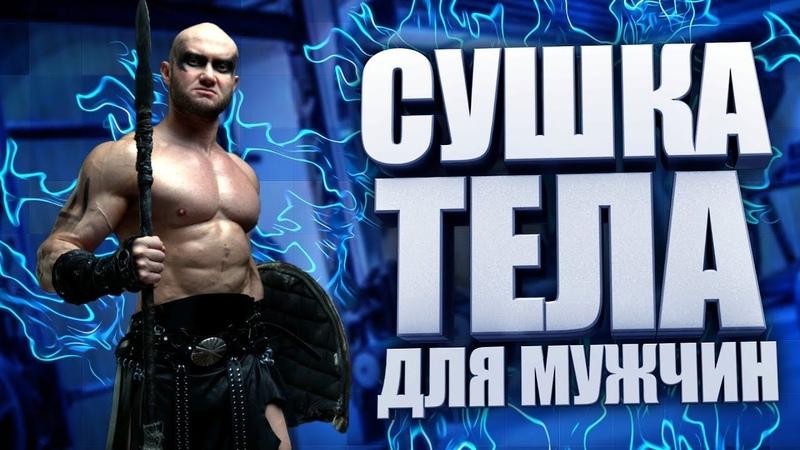 Фитнес-блог Юрия Спасокукоцкого • Похудение, диета, сушка тела для мужчин. Пошаговый план - как похудеть мужчине