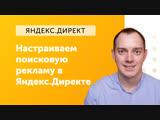 eLama: Как настроить поисковую рекламу в Яндекс.Директе от 05.02.2019