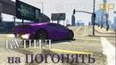 LAMBORGHINI HURACAN | КУПИЛ на ПОГОНЯТЬ и ДОМ | GTA5RP | DRIVE RP | RAGE MP