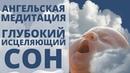 ЛУЧШАЯ МЕДИТАЦИЯ ПОГРУЖЕНИЕ В ГЛУБОКИЙ ИСЦЕЛЯЮЩИЙ СОН ОСВОБОЖДЕНИЕ ОТ БЛОКОВ И ЗАЖИМОВ
