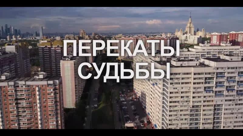 Перекаты судьбы 1-4 серии (Мелодрама ) от 24.12.2017