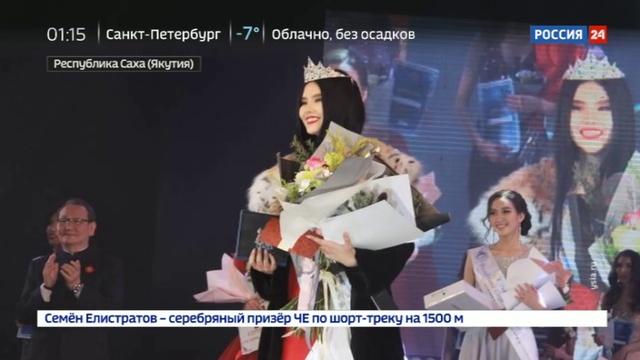 Новости на Россия 24 • Мороз в 60 градусов не помешал выбрать Мисс Якутии