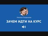 Отзыв о курсе - Наталья Поздышева - агентство