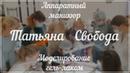 Татьяна Свобода - курс Аппаратный маникюр | Моделирование гель-лаком (промо видео)