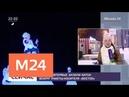 На ВДНХ заработали два катка - Москва 24