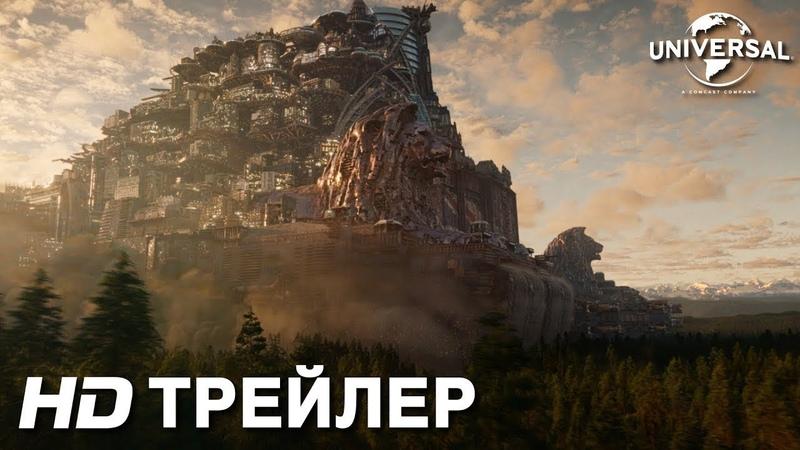ХРОНИКИ ХИЩНЫХ ГОРОДОВ   Трейлер 2   в кино с 6 декабря