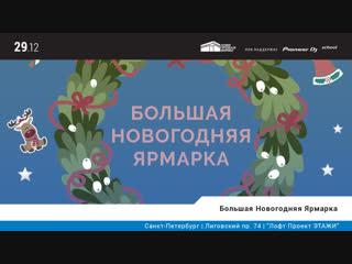 On-Line трансляция c большой новогодней ярмарки @ ЛОФТ ПРОЕКТ ЭТАЖИ - Суббота 29 Декабря
