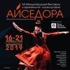 Фестиваль «Айседора» танцует в Красноярске