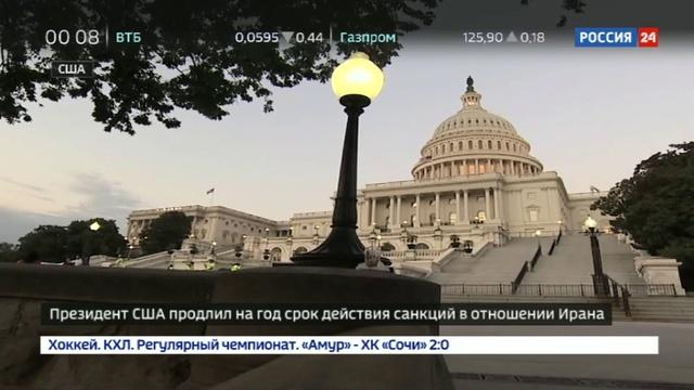 Новости на Россия 24 Президент США продлил на год срок действия санкций в отношении Ирана