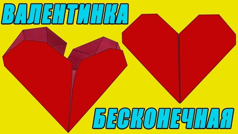 Как сделать Валентинку из бумаги. Оригами бесконечное сердечко антистресс. Валентинка из бумаги