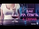 18 БАР НА ГРУДЬ Сериал 2018 Россия * 4 Серия Кошачья HD 1080p