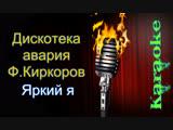 Дискотека Авария и Филипп Киркоров - Яркий я (Ты моя) ( караоке )
