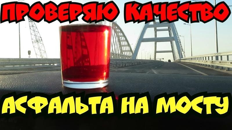 Крымский мост 02 04 2019 ПРОВЕРЯЕМ состояние асфальта и ДЕФ ШВОВ на МОСТУ СТАКАН С