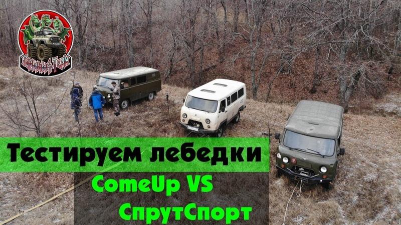 Тест лебедок Спрут 9000 «Спорт» и COMEUP DV-9