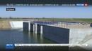 Новости на Россия 24 • Не дать воду Крыму: Украина потратила 35 миллионов гривен на строительство дамбы
