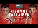 BFC selection 7 Бой 4 Даниель Таалаибек (Кыргызстан) VS (Узбекистан) Умид Низамов 73кг/3*5