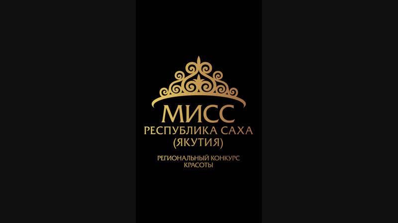 Участницы Мисс Республика Саха (Якутия) 2018